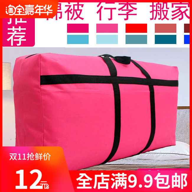 Storage box sorting box quilt bag moving bag travel storage bag luggage bag clothes quilt household storage