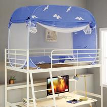 学生宿舍床帘蚊帐遮光一体式免安装上铺下铺0.9m单人1.2米账帘子