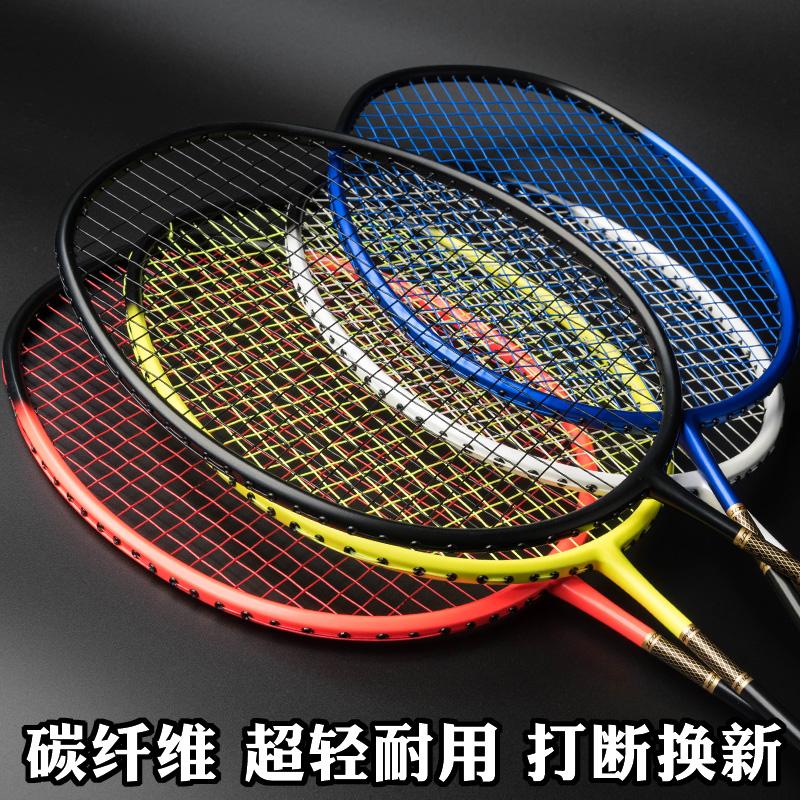 羽毛球拍全碳素超轻单拍成人正品进攻型耐用初学训练比赛耐打套装