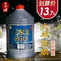 4斤大坛礼盒装黄酒绍兴古越龙山坛装五年陈糯米花雕酒