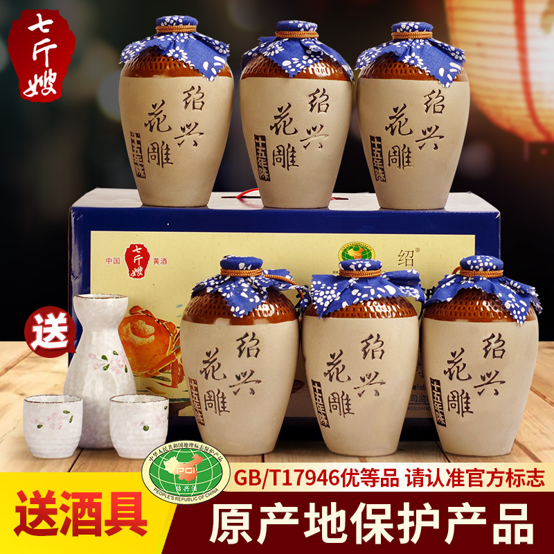 Shaoxing yellow rice wine qijinsao 15 years Chen Shaoxing flower wine carving glutinous rice semi dry 500ml * 6 bottles whole box gift box