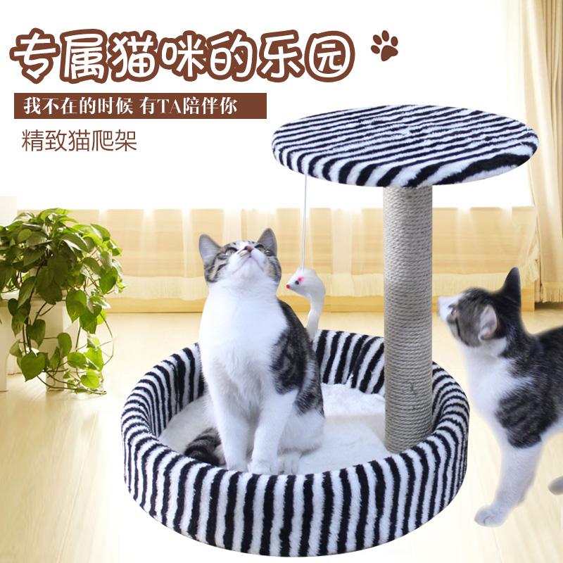 201全国多省包邮猫爬架猫抓板猫树猫玩具猫窝宠物用品
