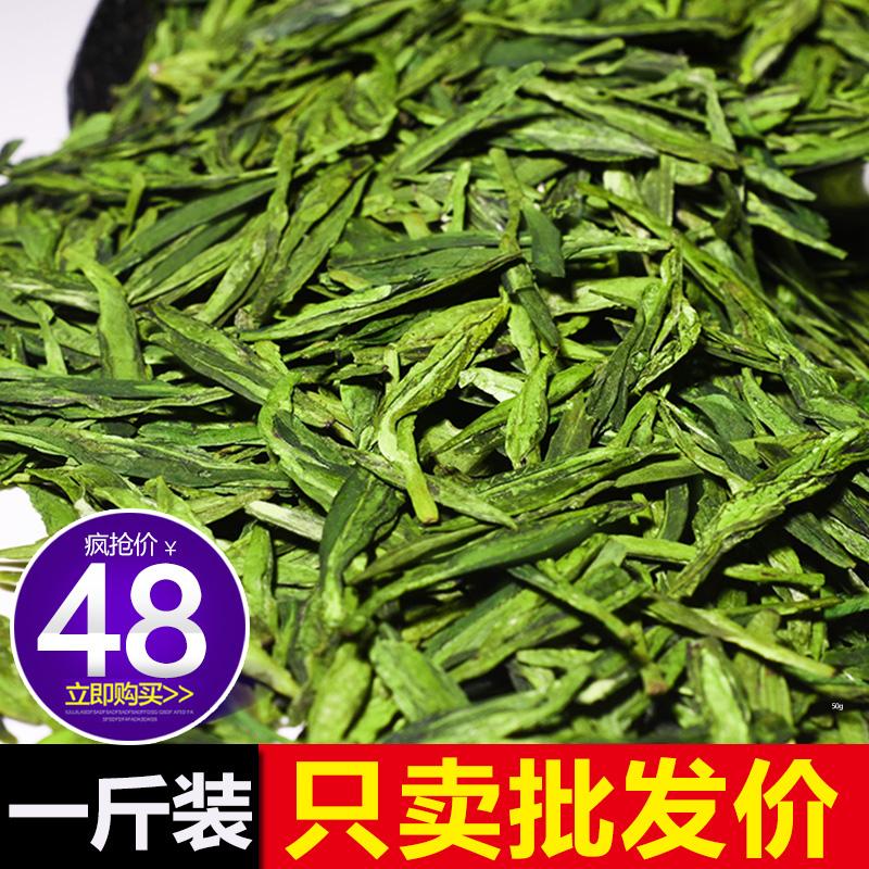 [西湖龙井2018] новый [茶 绿茶] высокая [山春茶叶茶农直销浓香型散装500g一斤装]