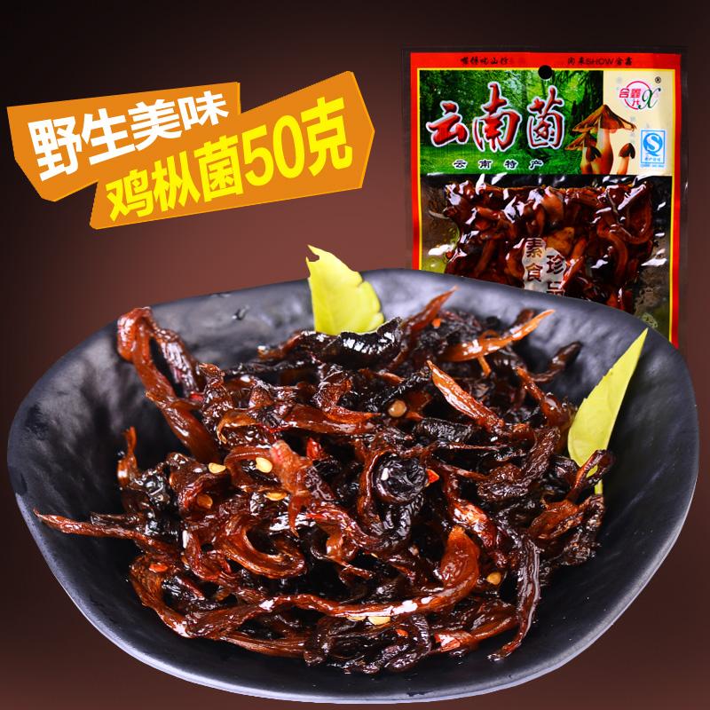10袋包邮合鑫鸡枞菌50克 云南昆明特产即食食用菌油鸡纵菌零食
