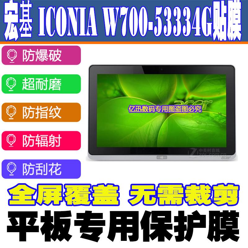 宏基 W700 W700-53334G12as 平板电脑屏幕贴膜软性钢化膜保护膜