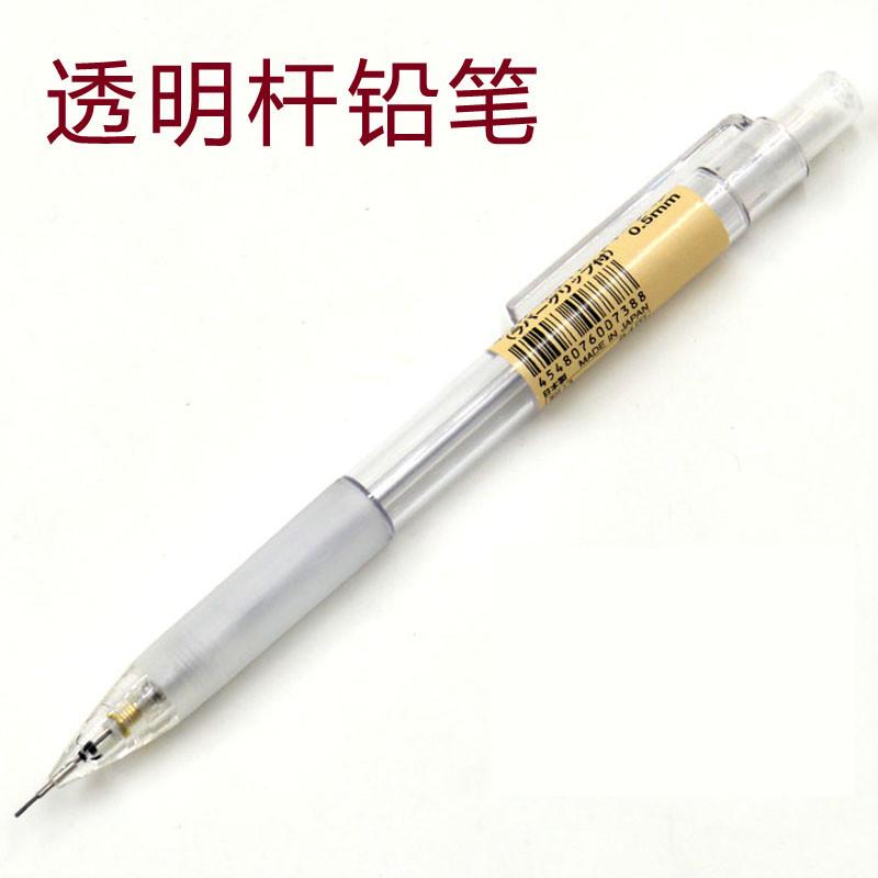 日本MUJI无印良品笔文具自动铅笔纯透明圆杆铅笔学生铅笔0.5MM
