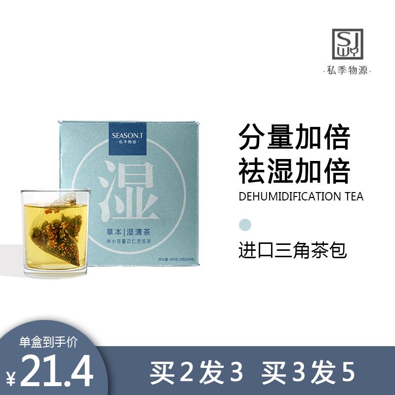 私季物源祛湿茶草本湿清茶红豆薏米芡实茶赤小豆薏仁芡实茶去湿气