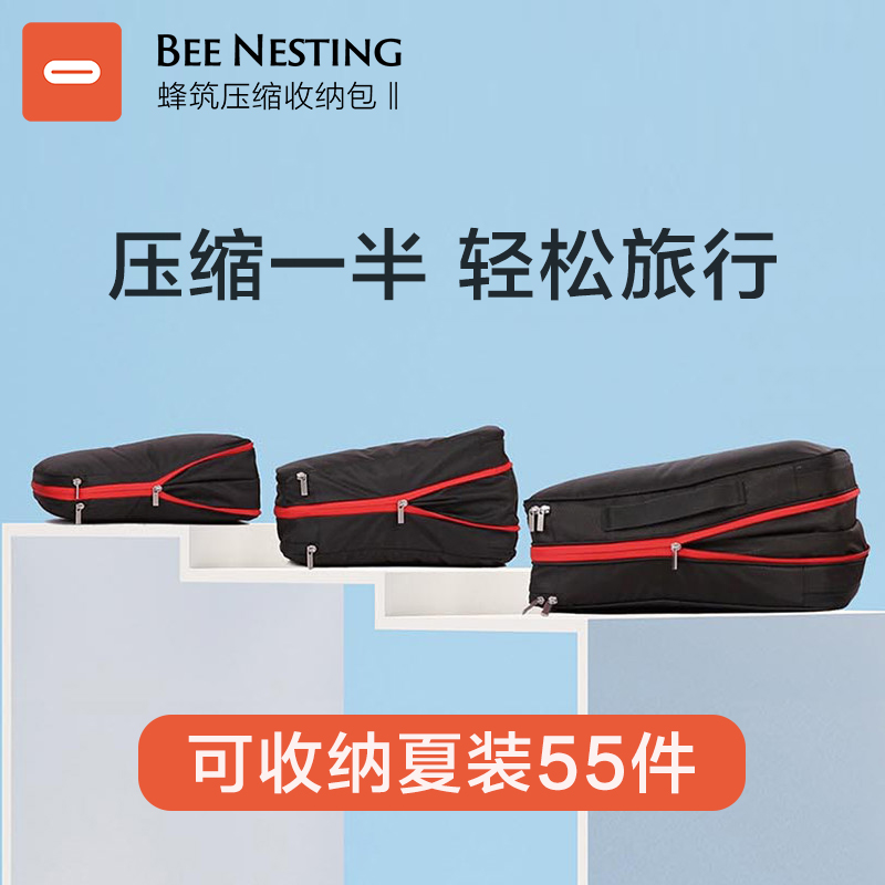 蜂筑收纳袋套装行李箱分装整理便携衣服鞋分类袋可压缩旅行收纳包