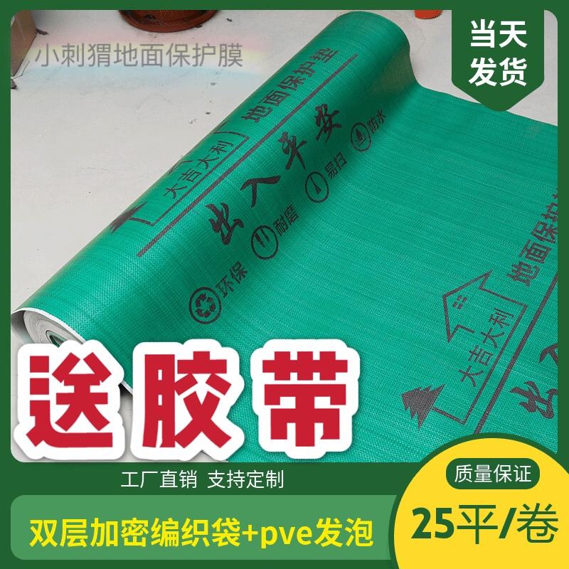 装修地面保护膜地砖地板防护垫家装防水家用室内瓷砖地膜加厚耐磨