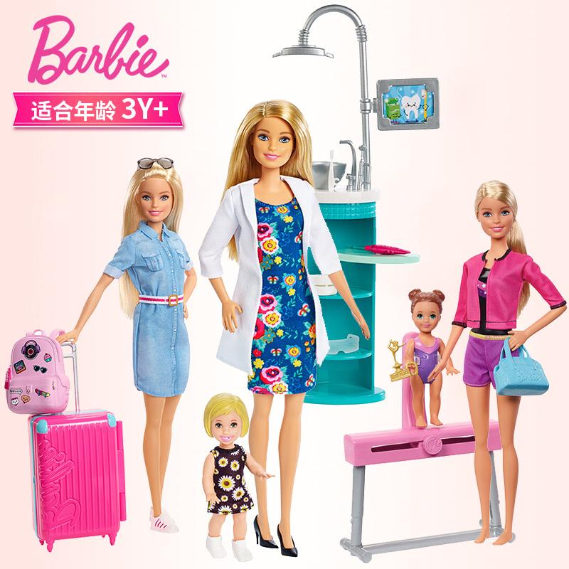 芭比娃娃玩具女孩职业达人旅行中的公主仿真精致单个礼盒衣服换装