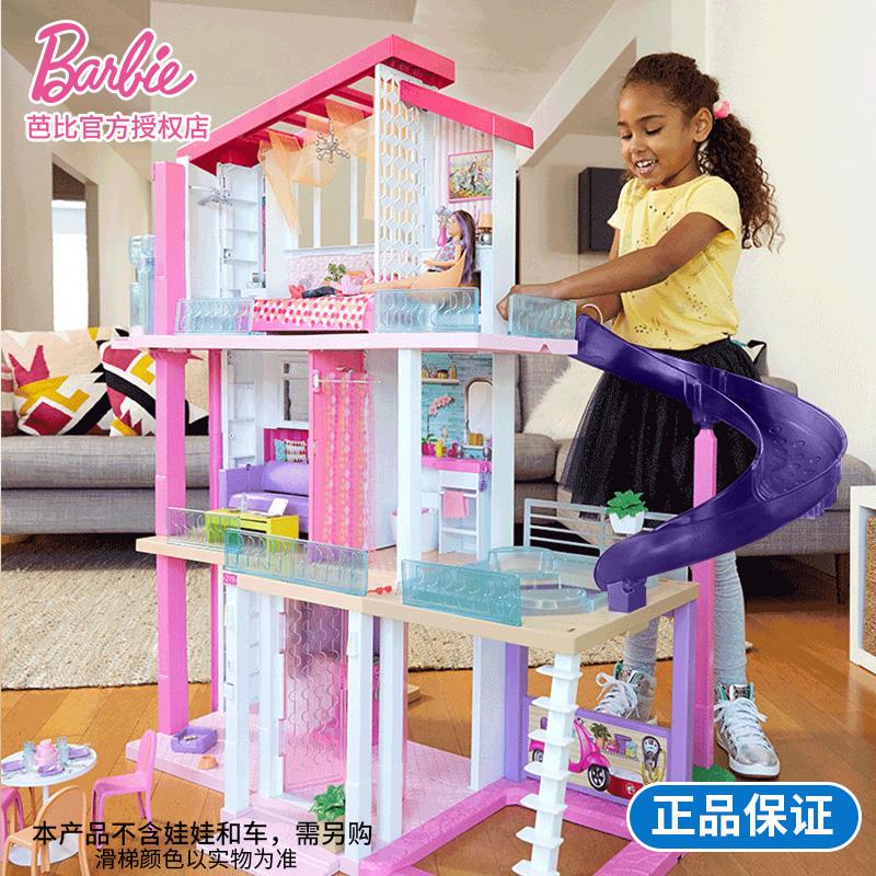 芭比娃娃梦想豪宅玩具套装大礼盒大号公主超大房子家具组合梦幻屋