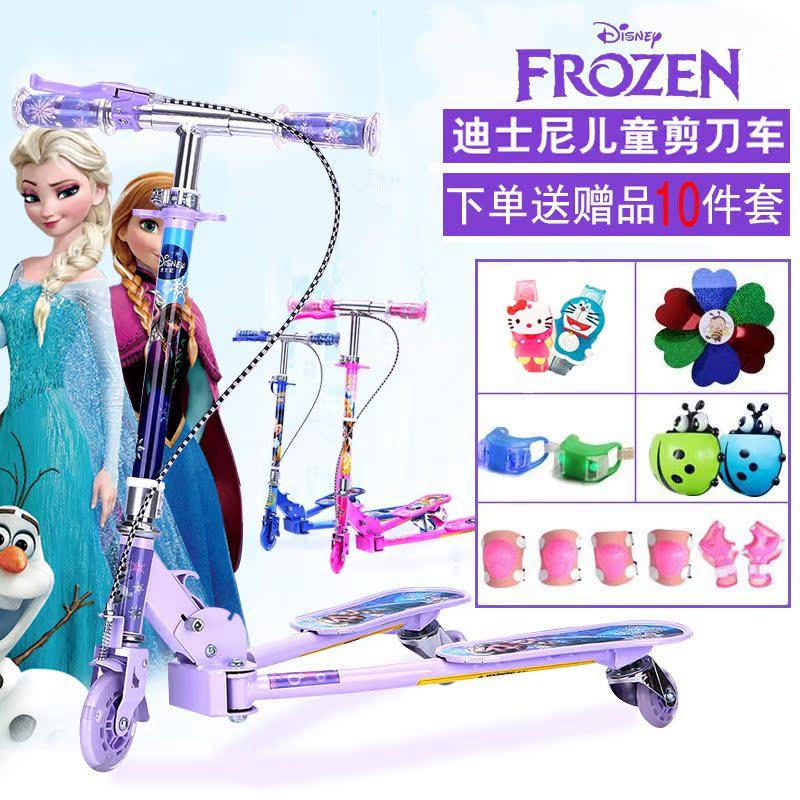 迪士尼兒童滑板車 剪刀車小孩蛙式滑板車三輪滑板車寶寶搖擺車