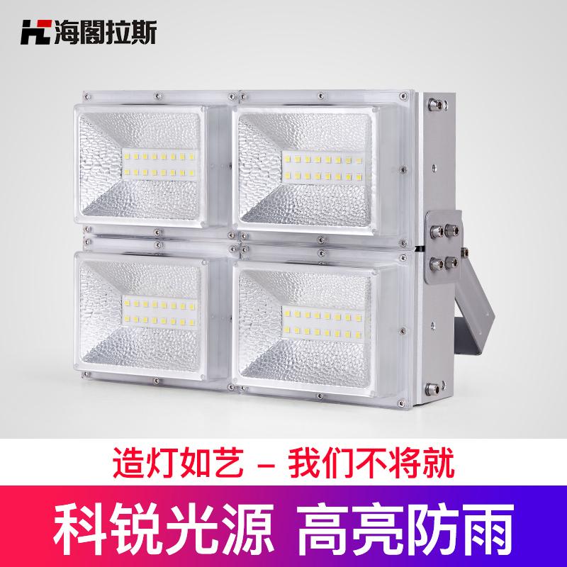 海阁拉斯led投光灯100W150W200瓦户外防水射灯室外广告招牌工矿灯