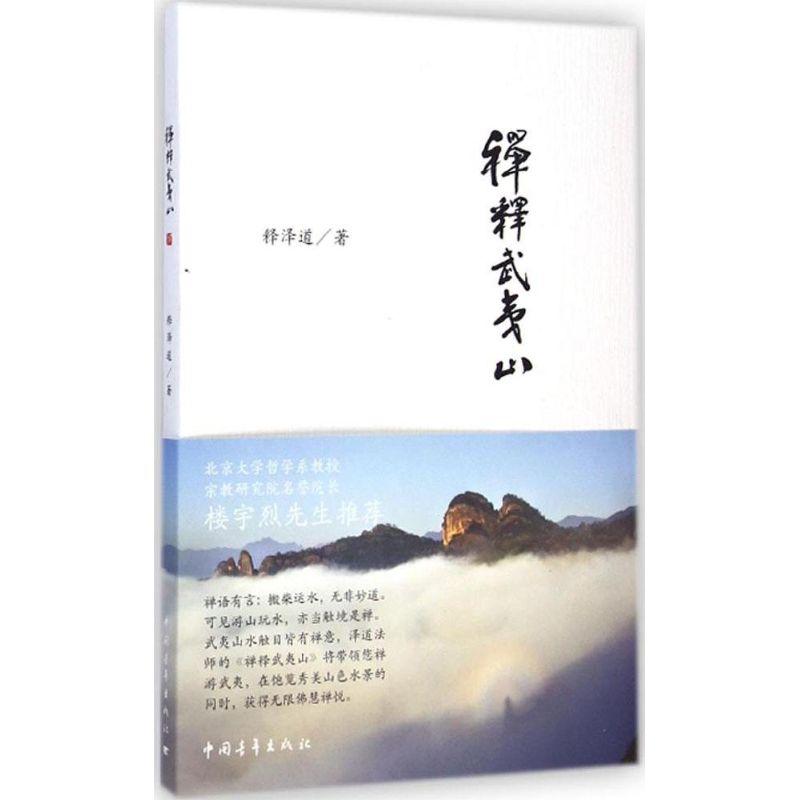 禅释武夷山 释泽道 著 旅游 社科 中国青年出版社