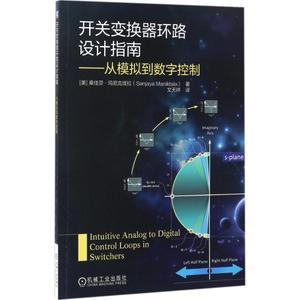 开关变换器环路设计指南 (美)桑佳亚·玛尼克塔拉(Sanjaya Maniktala) 著;文天祥 译 电子、电工 专业科技 机械工业出版社