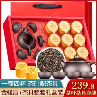 【粉丝福利购】金骏眉茶叶+1 4杯壶
