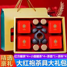 大红袍茶叶茶具礼盒装,过年送长辈礼物