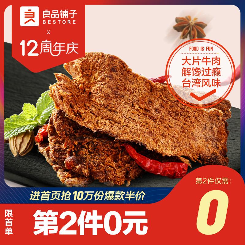 【良品铺子牛肉干】内蒙古手撕黄牛肉片五香/香辣味零食小吃特产