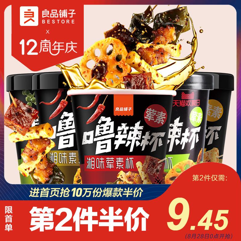 【良品铺子噜辣杯170gx1】网红零食荤素杯冷吃串串麻辣烫卤味熟食