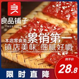 【良品铺子-猪肉脯200g】零食小吃肉干网红休闲食品美食小包装图片