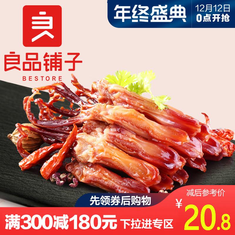 【良品铺子-鸭舌58g】鸭舌肉干鸭肉即食卤味零食甜辣味满减