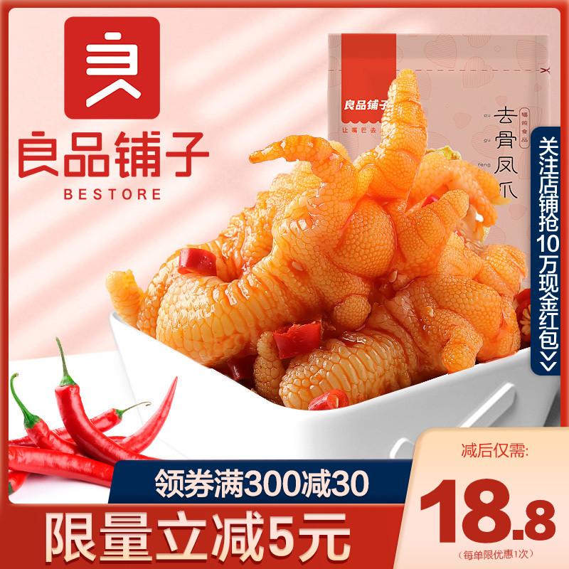 【良品铺子-无骨鸡爪128g】去骨脱骨凤爪辣味鸡肉小零食小吃卤味