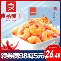 盒台湾风味脆虾孕妇即食零食冻干虾干烤虾对虾8巷仔边虾老大脆虾