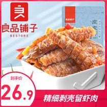 良品铺子皮皮虾45g网红虾干零食海鲜海味烧烤大虾即食虾仁