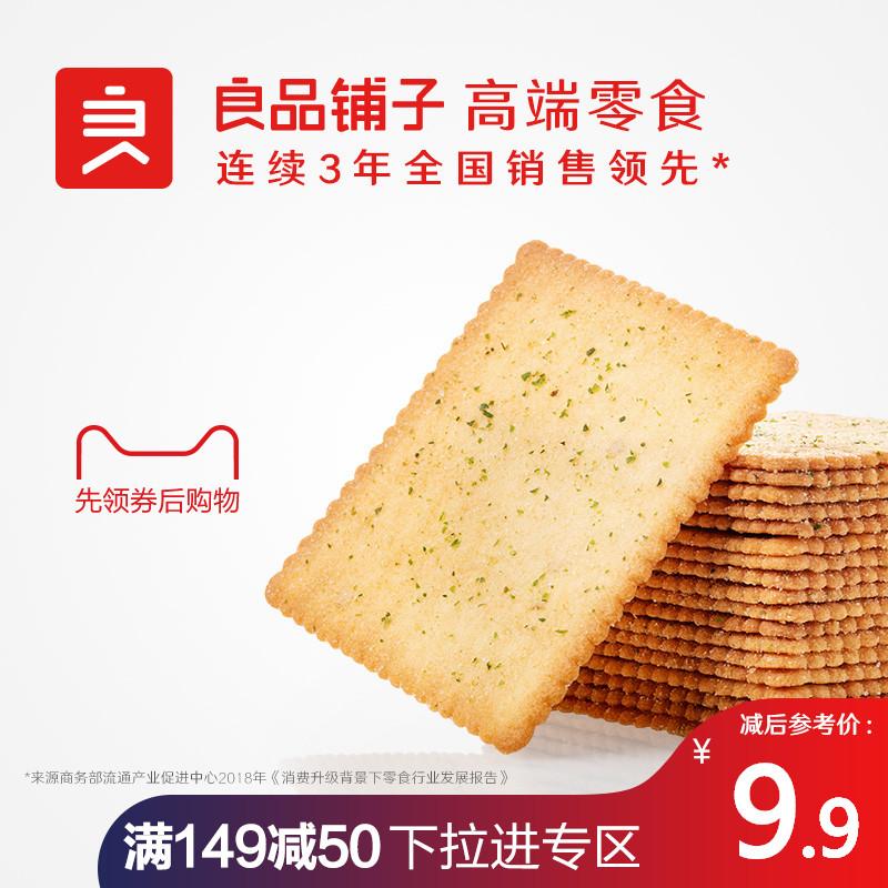【良品铺子酥脆薄饼干300gx1盒】早餐代餐小零食海苔咸味休闲食品