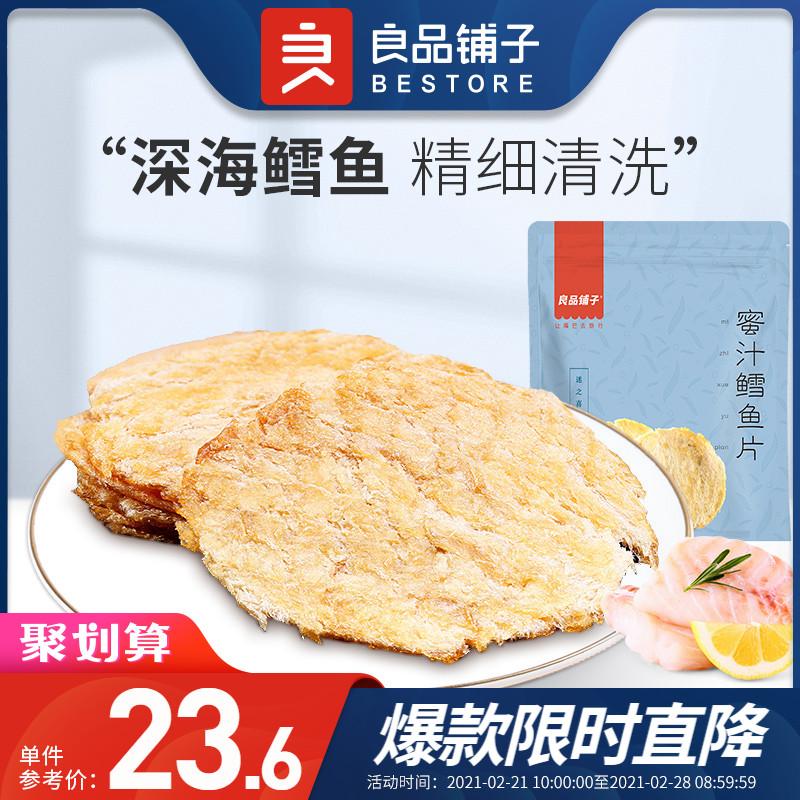 【良品铺子蜜汁鳕鱼片90g】鱼干片