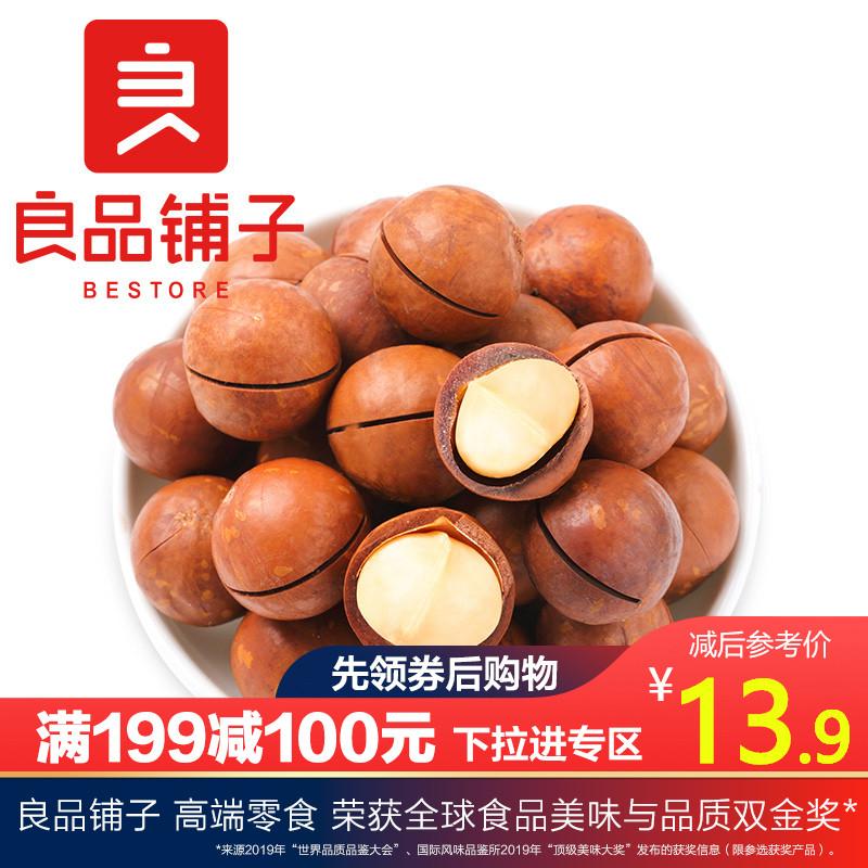 【良品铺子-夏威夷果120g】奶油味干果坚果零食小吃袋装满减