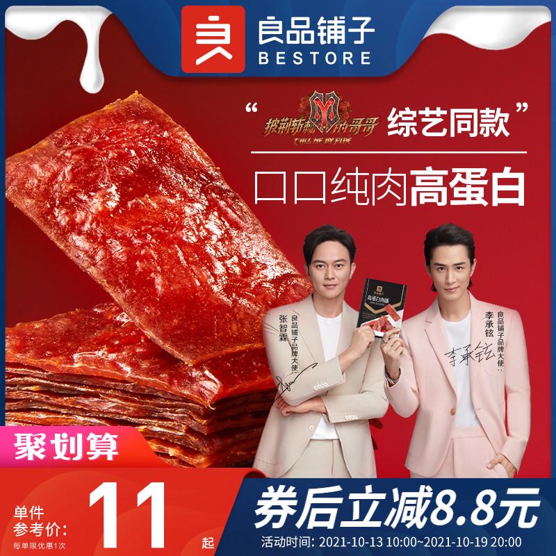 良品铺子披荆斩棘的哥哥高蛋白鸡猪肉脯干100g网红零食小吃熟食品