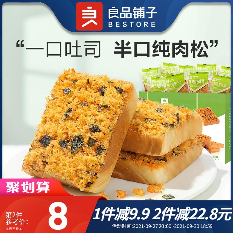 良品铺子肉松海苔吐司面包整箱早餐代餐食品营养健康零食小吃糕点