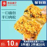 良品铺子肉松海苔吐司520g肉松面包整箱营养早餐食品零食小吃