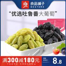 满减良品铺子葡萄干180g葡萄干黑加仑新疆特产果干零食