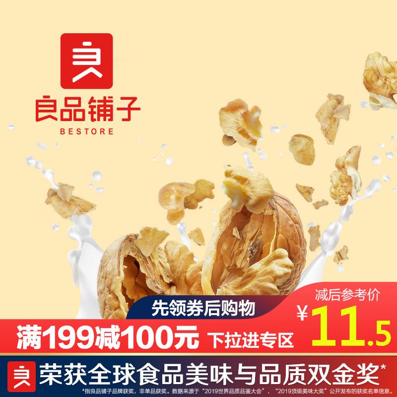 【良品铺子-奶香核桃200g】干果坚果零食纸皮大仁核桃食品满减