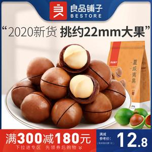 满减【良品铺子-夏威夷果120g】奶油味干果坚果零食小吃袋装