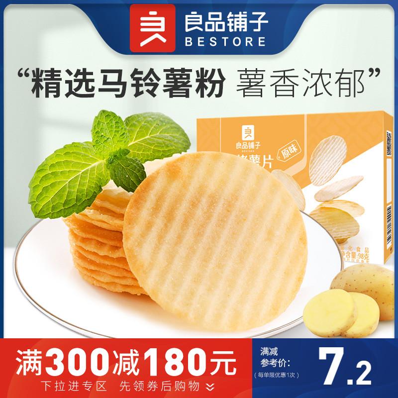 网红零食休闲食品小吃,良品铺子-番茄味烘烤薯片98g