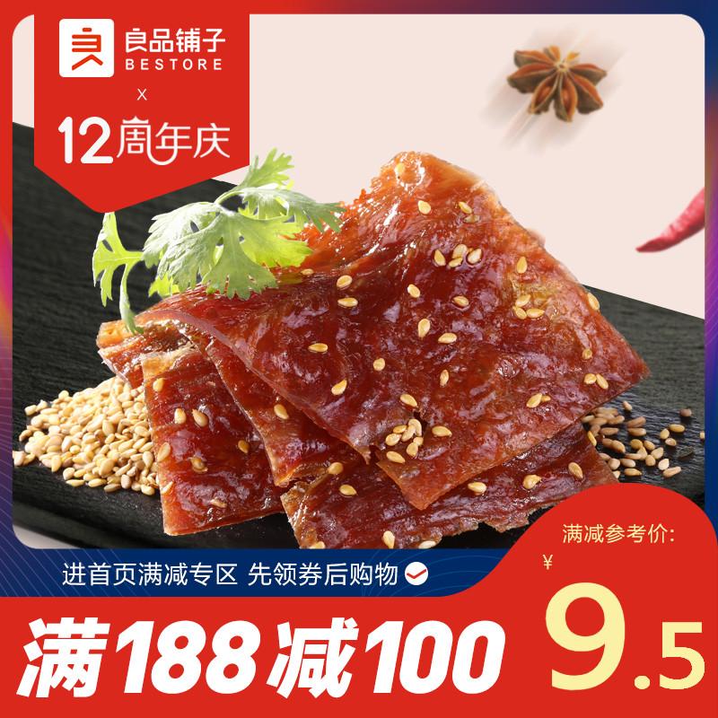【良品铺子猪肉脯100g】猪肉铺猪肉干熟食肉类小吃零食休闲食品