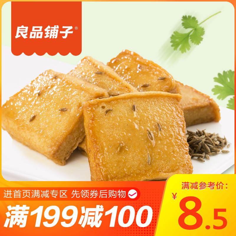 【良品铺子鱼豆腐170g】香辣味豆干麻辣休闲零食小吃辣条小包装