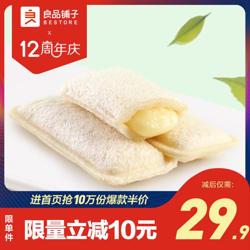 【良品铺子乳酸菌小口袋面包800g】早餐营养酸奶蛋糕网红零食整箱