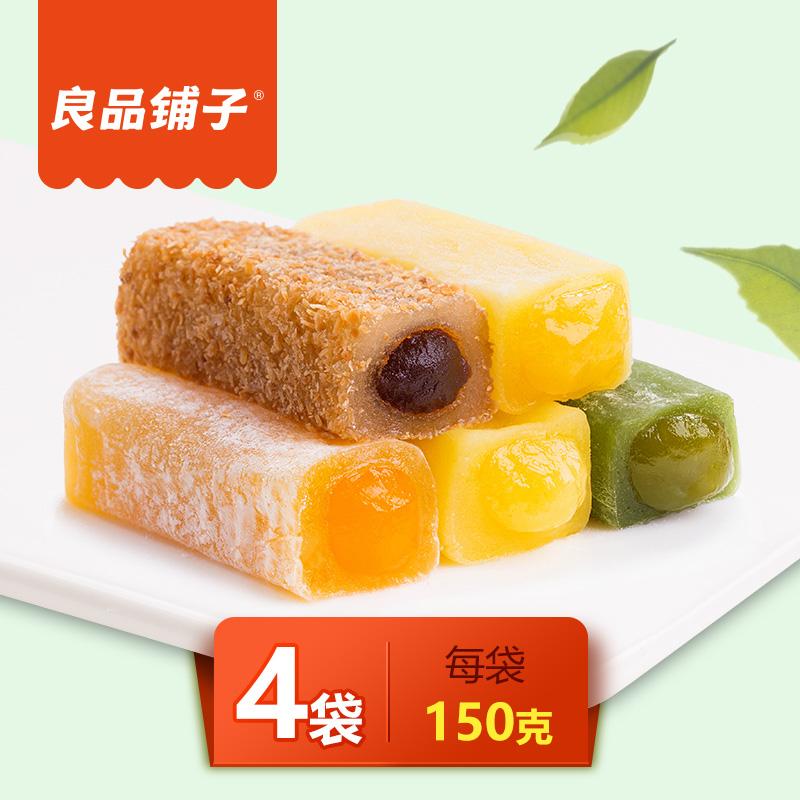 【良品铺子爆浆麻薯150gx4袋】手工夹心糯米糍抹茶点心糕点零食