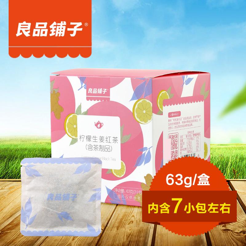 良品鋪子檸檬茶生薑茶水果茶水果紅茶花草茶獨自包裝茶包盒裝