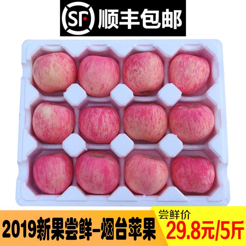 山东烟台栖霞红富士苹果水果新鲜脆农家特产整箱5斤包邮吃的当季12月01日最新优惠