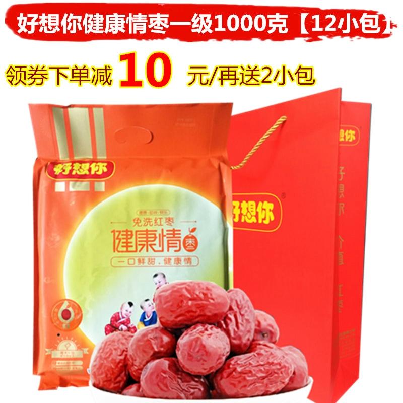 好想你红枣1000克 一级枣子健康情即食枣免洗灰枣年货礼品特产