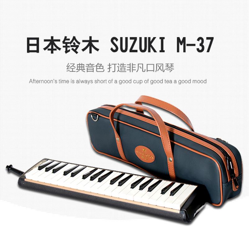 Япония suzuki Suzuki рот орган M-37 небольшой студент pro-37v2 связь ребенок новая рука играя цинь упакованный почта