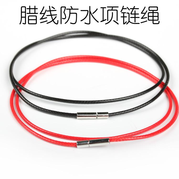 文玩腊线皮绳 吊坠项链挂绳 首饰品配件 2mm45cm 红色黑色皮绳