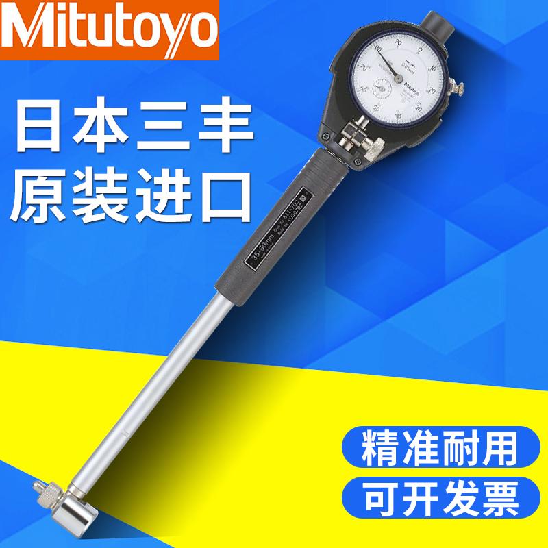三丰内径百分表18-35-60mm日本进口内径量表具千分表测孔规量缸表