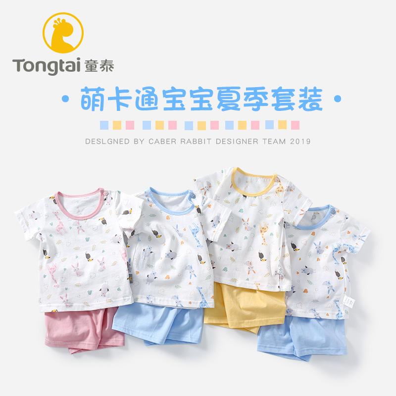 童泰婴儿短袖套装夏季1岁宝宝夏装儿童潮装洋气男童女童夏天衣服12月12日最新优惠