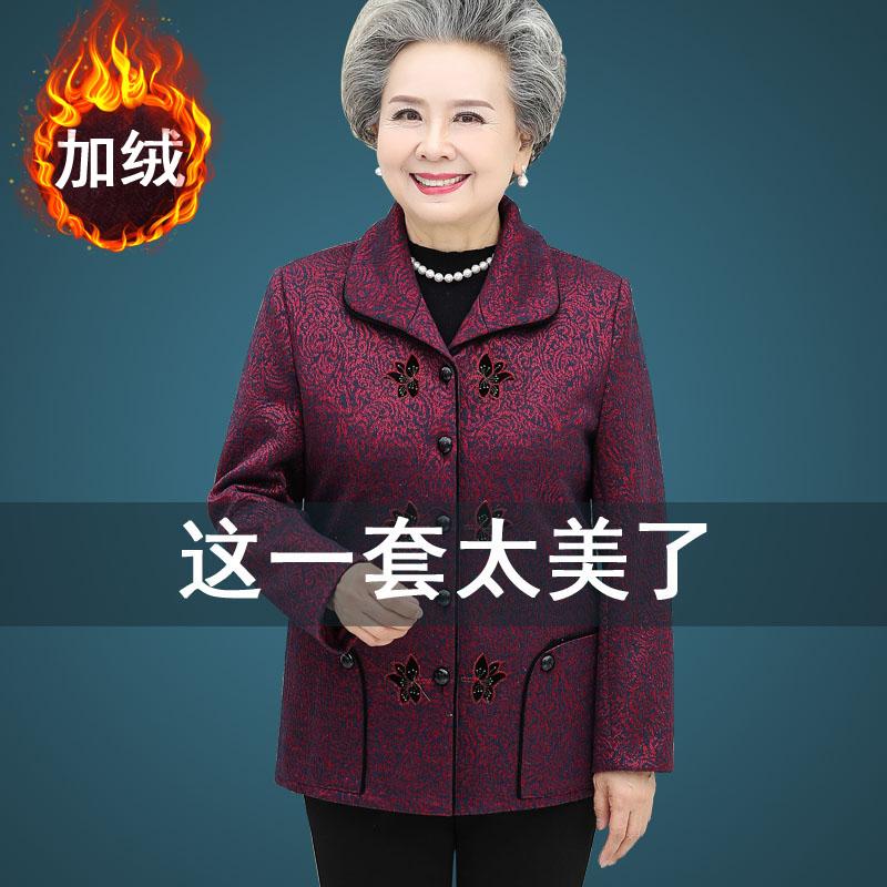奶奶秋装上衣外套80岁老人衣服70老年妈妈加绒加厚60老年人秋冬女